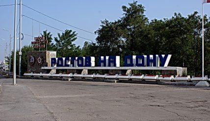 Ворота Северного Кавказа