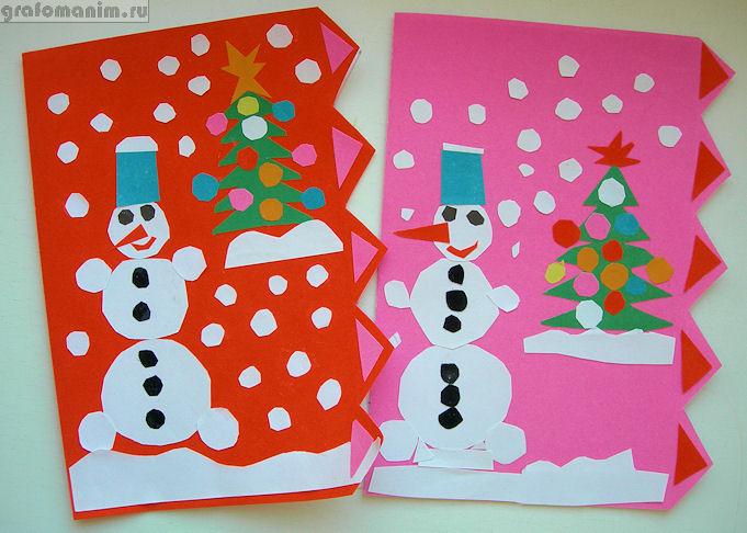 Новогодние открытка своими руками 1 класс