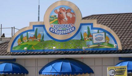 Галопом по Кореновску