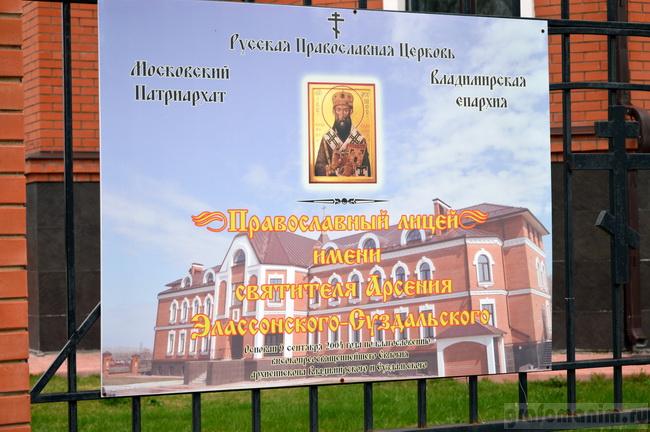 православный лицей