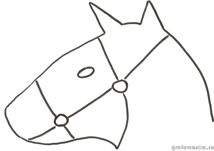 Лошадь-шаблон