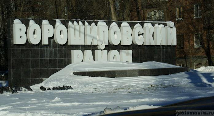 Ворошиловский район