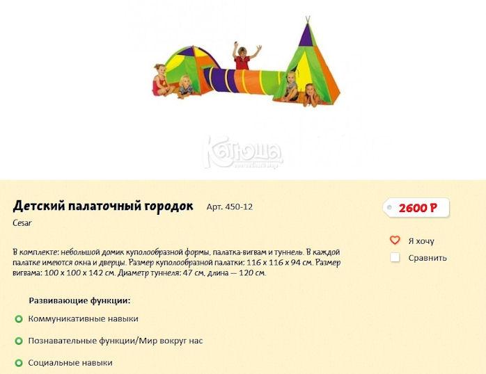 детский палаточный городок