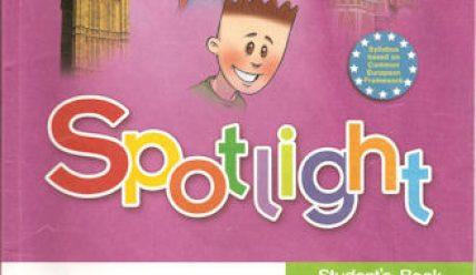 Spotlight 2: перевод песни This is my house