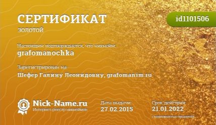 Мой ник grafomanochka зарегистрирован!