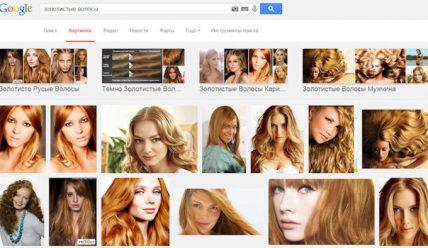 Золотоволосые – это блондинки или рыжие?