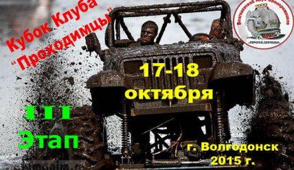 Кубок клуба «Проходимцы»
