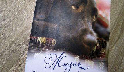 Книга «Жизнь и цель собаки» — отзыв